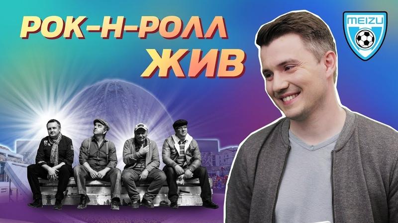Екатеринбург. Города ЧМ 2018 - 3-й тайм с В.Стогниенко by Meizu 8