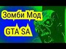ОБЗОР LEFT4DEAD МОДА ДЛЯ GTA SA MOBILE