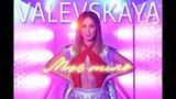 VALEVSKAYA - Моє тіло