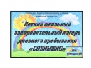 Летний школьный лагерь СОЛНЫШКО День тринадцатый