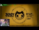 Bendy And the ink machine STREAM CHAPTER 3 4