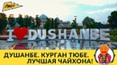 Душанбе. Курган-Тюбе. Лучшая чайхана!
