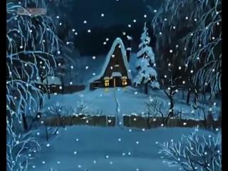 Зима_в_Простоквашино_Песенка (поёт В.Толкунова)