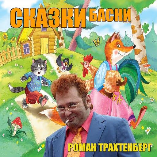 Роман Трахтенберг альбом Басни и сказки