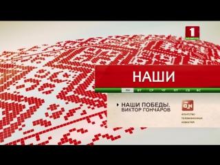 [Беларусь-1 HD] - Анонс - Наши (02.04.2018)