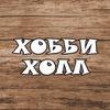 Магазин ХОББИ ХОЛЛ скрапбукинг, мыловарение