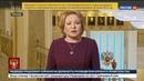 Новости на Россия 24 Снова премьер Кандидатуру Медведева в Совете Федерации назвали ожидаемой
