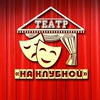 """Народный Театр """"На Клубной"""""""