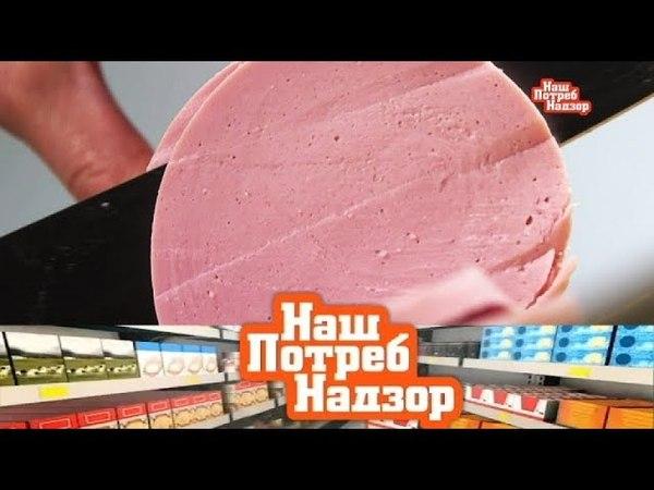 НашПотребНадзор: как выбирать любительскую колбасу и стоит ли удалять гланды (27.05.2018)
