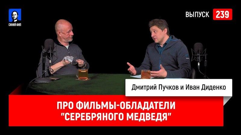 Про фильмы-обладатели Серебряного медведя. Обзор от Гоблина и Ивана Диденко