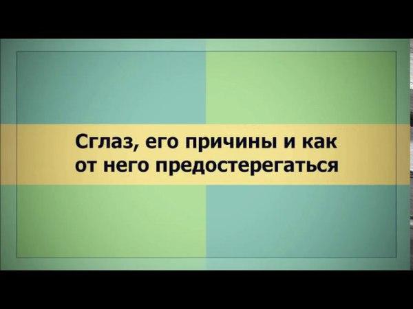 ✅ Сглаз, его причины и как от него предостерегаться (Ключ Счастья) || Абу Яхья Крымский