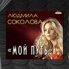 """Людмила Соколова """"Мой путь"""", сольный концерт."""