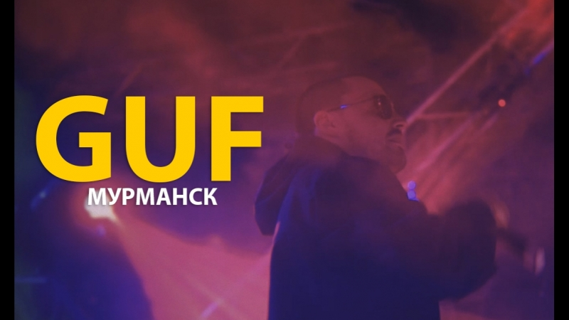GUF - Мурманск - 30 апреля 2018 - видеоотчет