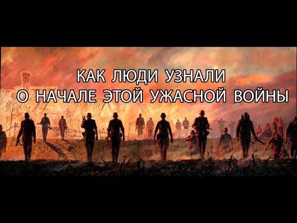 22 июня 1941 года Как советские люди узнали о начале Великой Отечественной Войны Голос Левитана