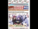 Анонс Первой Городской газеты, выпуск № 12 от 30.03.2018