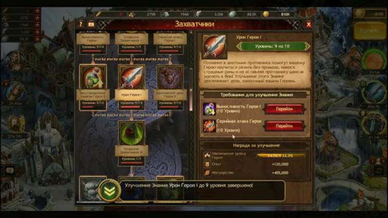 Vikings_ War of Clans - Обзор. Тест_ Убер против Обычный захватчик. Проверяем новичка. Обновление