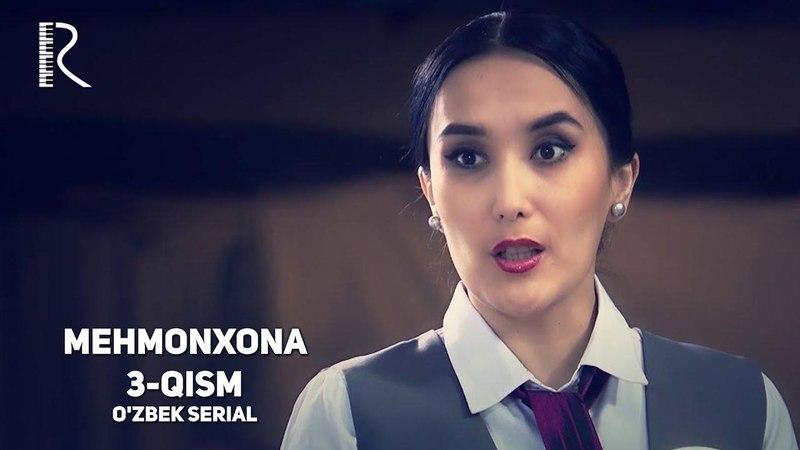 Mehmonxona (o'zbek serial) | Мехмонхона (узбек сериал) 3-qism