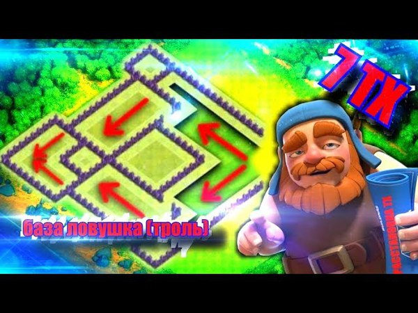Расстановка 7 ТХ | ЛУЧШАЯ БАЗА ЛОВУШКА (ТРОЛЬ) Clash of Clans