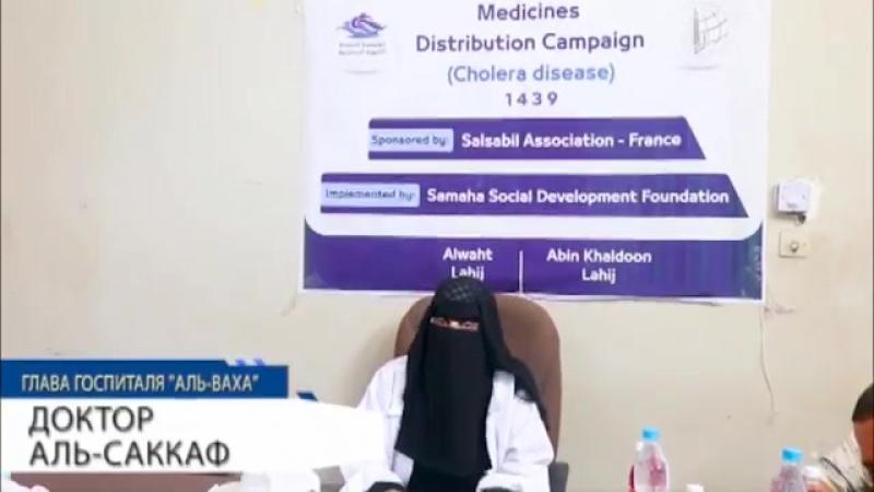 Медицинская программа Сальсабиль в Йемене 2017 год