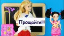 УХОЖУ ОТ ВАС НАВСЕГДА! Мультик Барби Школа Куклы Игрушки Для девочек
