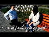 У меня появился другой - ВИА ГРА feat. Вахтанг (клип) [Видеоконкурс]