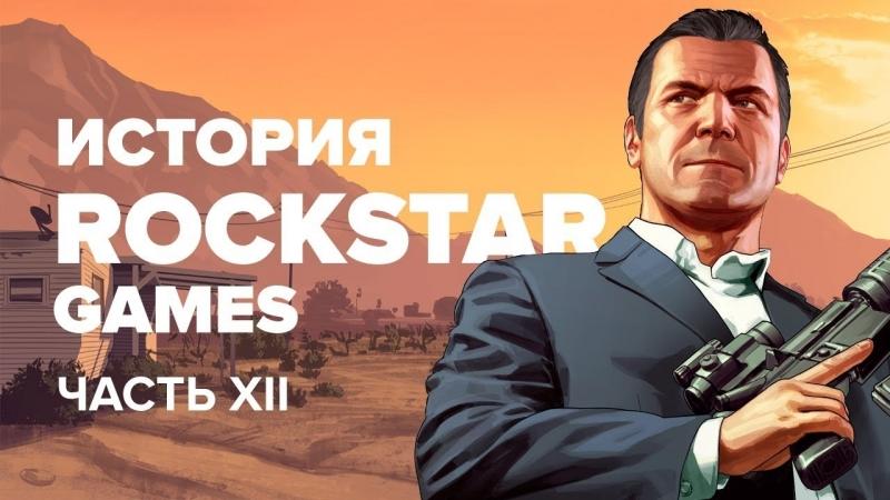 [StopGame.Ru] История компании Rockstar. Выпуск 12: GTA V