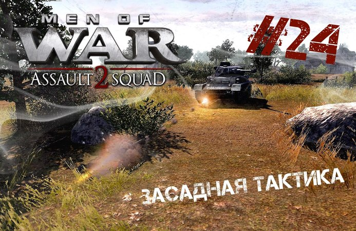 Засадная тактика Men of War Assault Squad 2 24