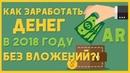 Как заработать немного денег БЕЗ ВЛОЖЕНИЙ летом в 2018 году!
