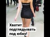 Акция против апскёртинга: «Что у меня под юбкой?»