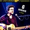 КОНСТАНТИН АРБЕНИН Квартирник у Гороховского 6/6