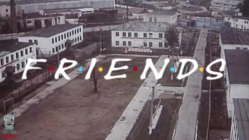 Friends. Друзья. Беспредел