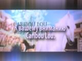 AO Журнал Caribou Lou