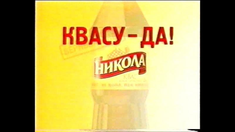 Реклама и анонс (Россия, 05.04.2008) 4