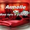 ARMELLE/Бизнес Online/ Россия/Орехово-Зуево