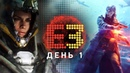 EA на E3 2018: Battlefield V Battle Royale, релиз Unravel Two, новая Command Conquer, Anthem...