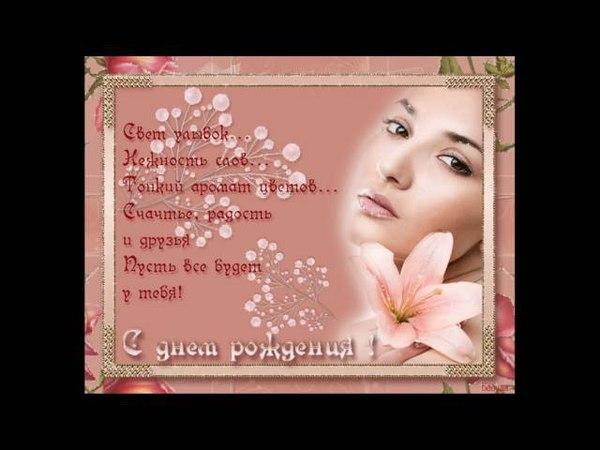 С Днём рождения, Красивая! - Сергей Сухачев