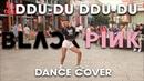 KPOP IN PUBLIC BLACKPINK '뚜두뚜두 DDU DU DDU DU' DANCE COVER @blackpinkofficial