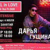 FALL in LOVE with the FLOOR || INTENSIVE | 04.07