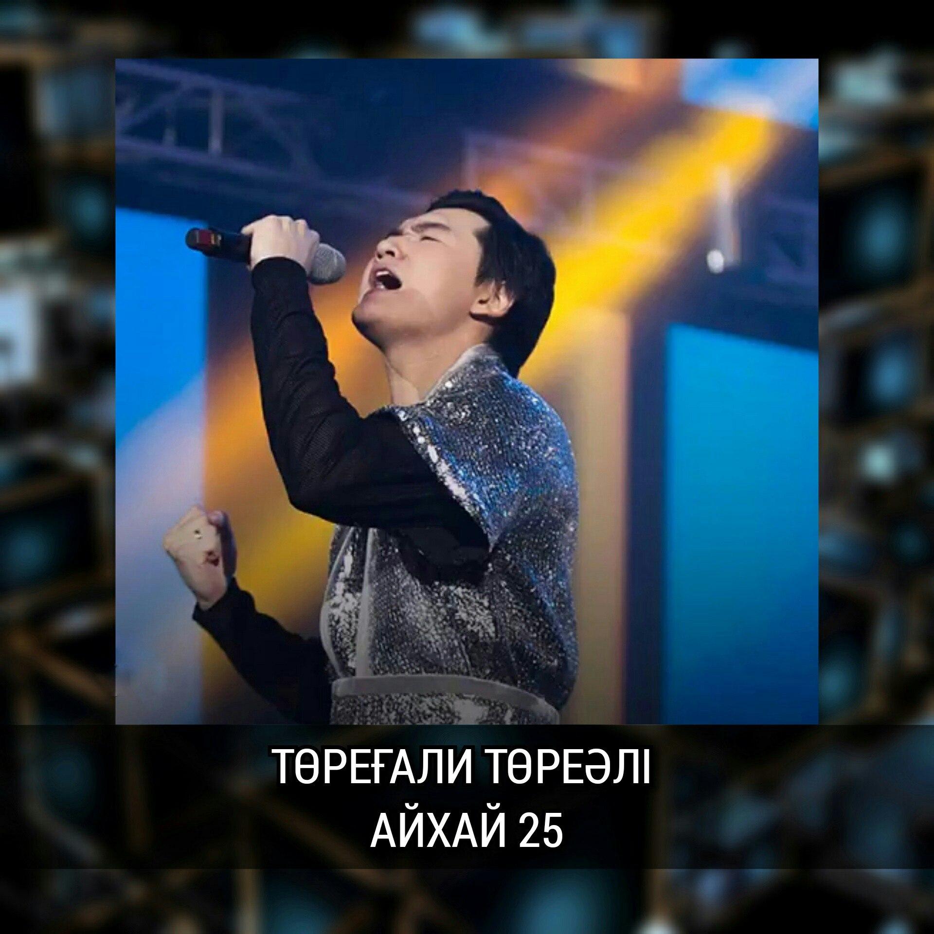 скачать песни бесплатно казахские