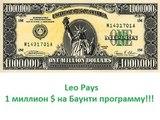 Новости LeoPays 1 млн. долларов на БАУНТИ!
