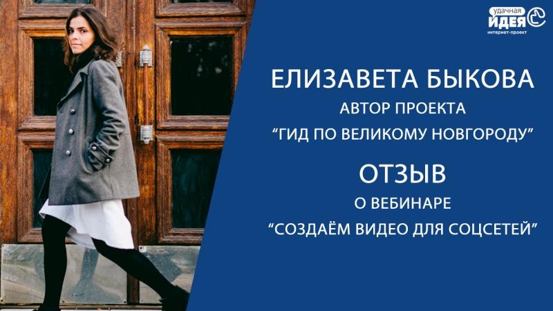 Отзыв Елизаветы Быковой о вебинаре Создаём видео для соцсетей