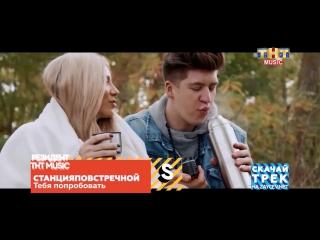 Интервью СтанцияПоВстречной на ТНТ