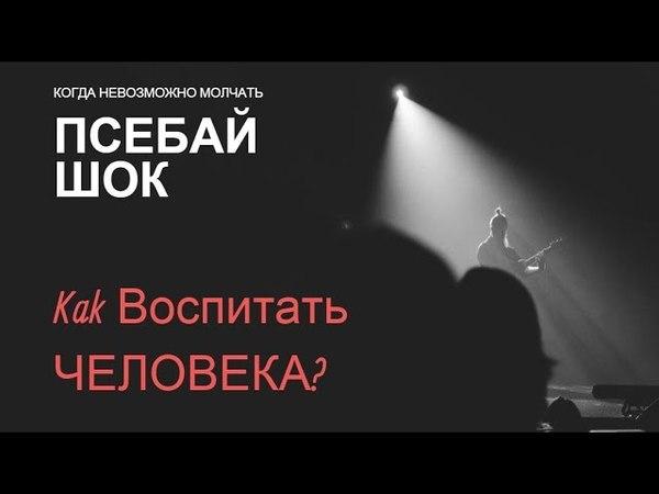 Псебай-Краснодар - Убийство женщины - Ситуация в России в молодежной среде-2018