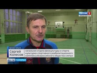 В Архангельске общество слепых закупило спортивные и интеллектуальные игры