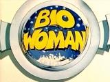 Био-женщина  Bio Woman (1980)