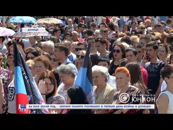 26 мая 2014 год. Митинг памяти погибших в первый день войны в Донецке. 25.05.2018, Панорама