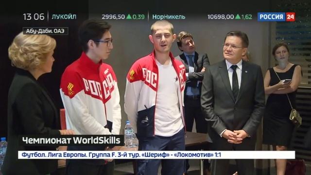 Новости на Россия 24 • Российские профессионалы стали первыми в медальном зачете чемпионата WorldSkills