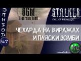 👍 Чехарда на виражах и пляска зомби [#Stalker CoP, season 1, episode 7] [#Sigerous Mod]