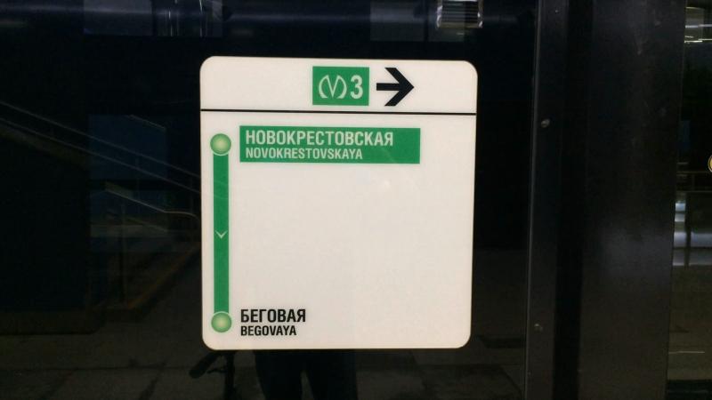 Новые станции метро в Питере Новокрестовская и Беговая