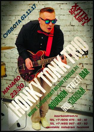 02.12 Honky Tonk Trio в баре Bourbon Street!